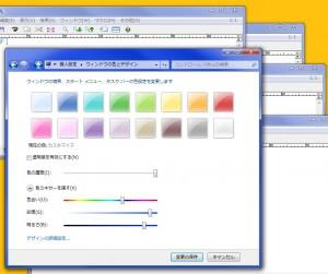 windows7 アクティブ 色