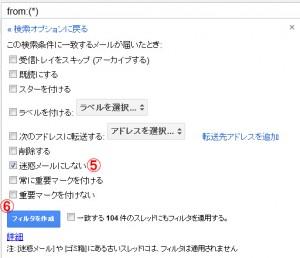 gmail 迷惑メールフィルター 解除・無効 3